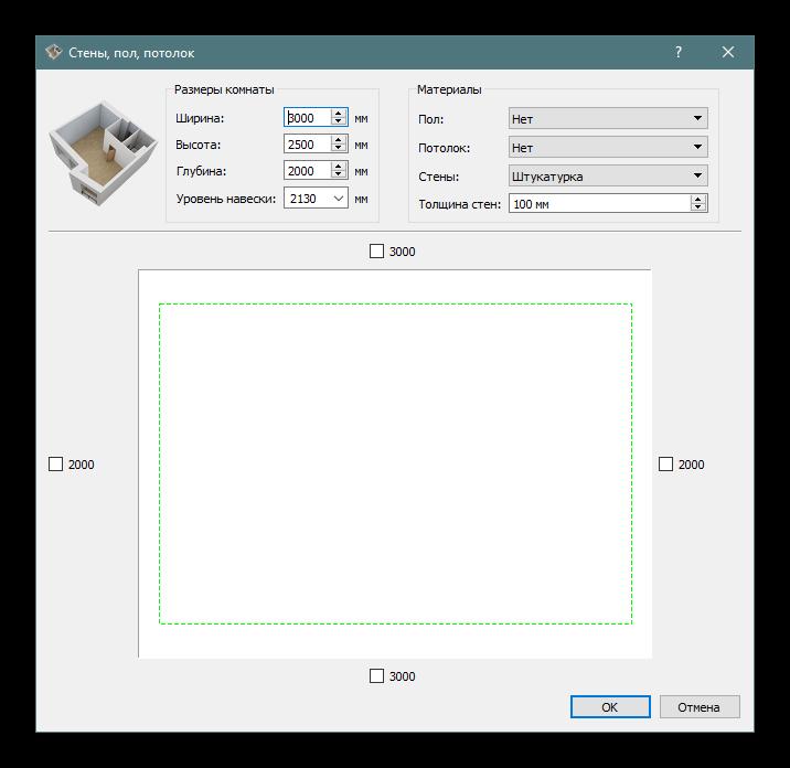 Настройка параметров комнаты для проекта в Объемник
