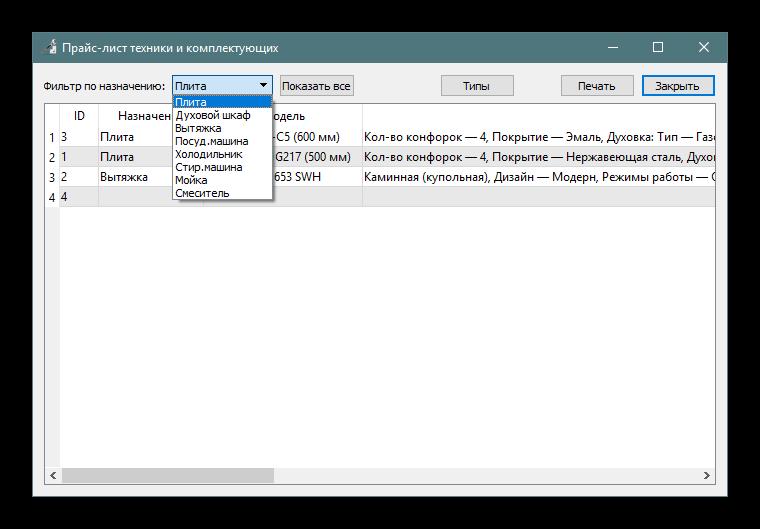 Прайс-лист для техники в базе данных Объемник