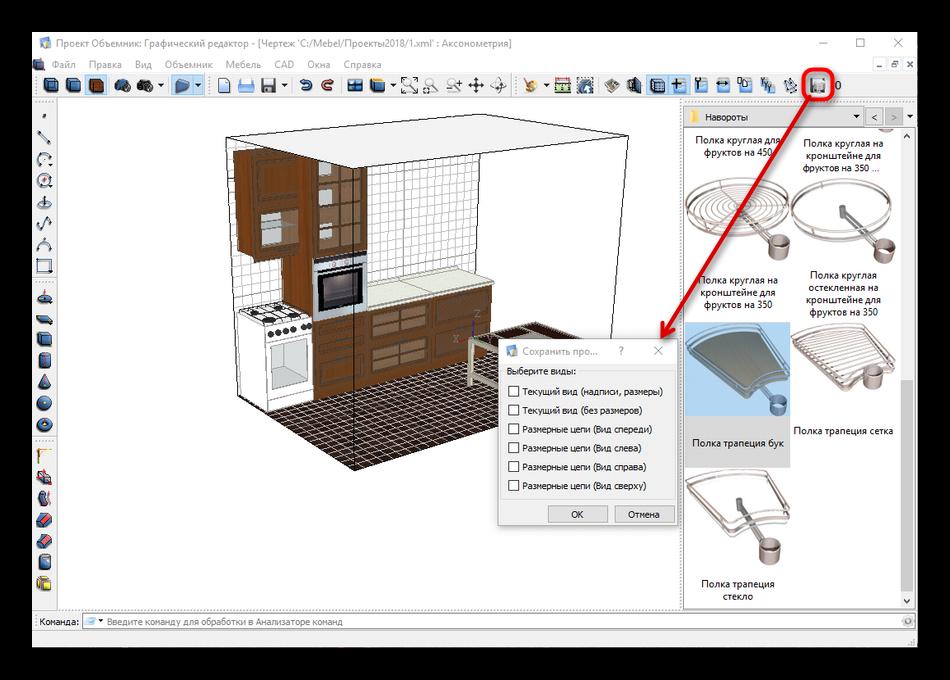 Сохранение проекта в графическом редакторе Объемник