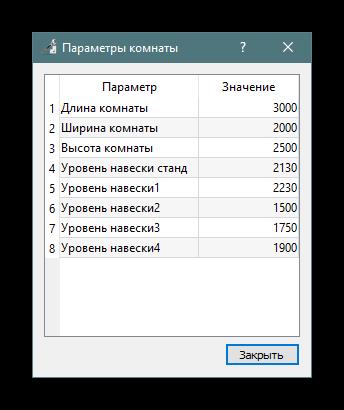 Стандартные параметры комнаты в базе данных Объемник